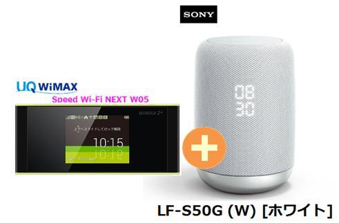 UQ WiMAX正規代理店 3年契約UQ Flat ツープラスSONY LF-S50G (W) [ホワイト] + WIMAX2+ Speed Wi-Fi NEXT W05 ソニー AI Google アシスタント Bluetooth スマートスピーカー セット ワイマックス 新品【回線セット販売】B