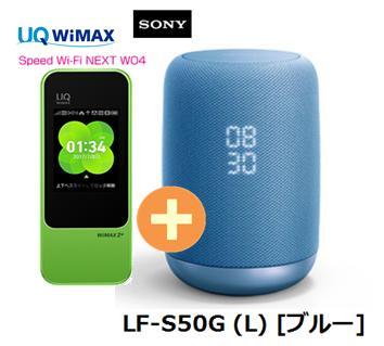 UQ WiMAX正規代理店 3年契約UQ Flat ツープラスSONY LF-S50G (L) [ブルー] + WIMAX2+ Speed Wi-Fi NEXT W04 ソニー AI Google アシスタント Bluetooth スマートスピーカー セット ワイマックス 新品【回線セット販売】B