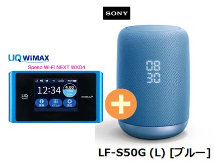 UQ WiMAX正規代理店 3年契約UQ Flat ツープラスSONY LF-S50G (L) [ブルー] + WIMAX2+ Speed Wi-Fi NEXT WX04 ソニー AI Google アシスタント Bluetooth スマートスピーカー セット ワイマックス 新品【回線セット販売】B