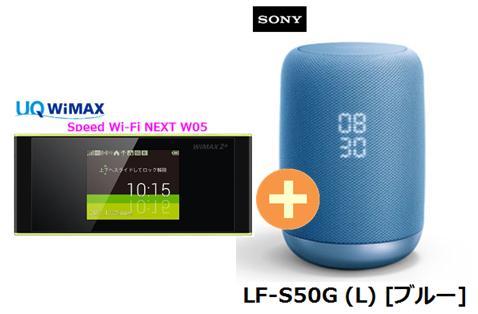 UQ WiMAX 正規代理店 3年契約UQ Flat ツープラスSONY LF-S50G (L) [ブルー] + WIMAX2+ Speed Wi-Fi NEXT W05 ソニー AI Google アシスタント Bluetooth スマートスピーカー セット ワイマックス 新品【回線セット販売】B