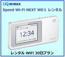 レンタル WiFi W01UQ WIMAX【レンタル WiFi 国内】1日当レンタル料131円レンタル WiFiルーター 30日プランワイマック…