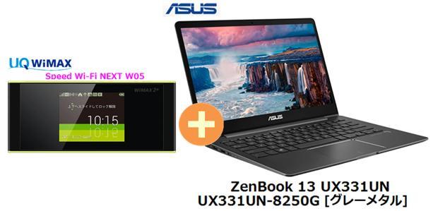 UQ WiMAX 正規代理店 3年契約UQ Flat ツープラスまとめてプラン1670ASUS ZenBook 13 UX331UN UX331UN-8250G [グレーメタル] + WIMAX2+ Speed Wi-Fi NEXT W05 アスース ノートPC セット Windows 10 ウインドウズ10 ワイマックス 新品【回線セット販売】