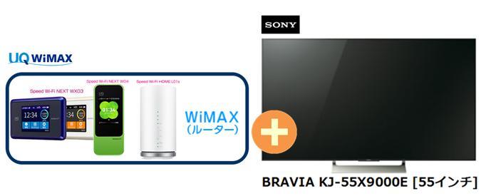 UQ WiMAX正規代理店 3年契約UQ Flat ツープラスまとめてプラン1670SONY BRAVIA KJ-55X9000E [55インチ] + WIMAX2+ (WX03,W04,HOME L01s)選択 ソニー ブラビア 4K 液晶テレビ 家電 セット ワイマックス 新品【回線セット販売】