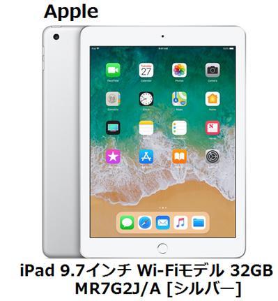 APPLE iPad 9.7インチ Wi-Fiモデル 32GB MR7G2J/A [シルバー]アップル タブレット iOS アイパッド 単体 新品