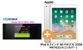 UQ WiMAX 正規代理店 3年契約UQ Flat ツープラスAPPLE iPad 9.7インチ Wi-Fiモデル 32GB MR7G2J/A [シルバー] + WIMAX2+ Speed Wi-Fi NEXT W05 アップル タブレット セット iOS アイパッド 新品【回線セット販売】B
