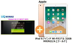 UQ WiMAX 正規代理店 3年契約UQ Flat ツープラスAPPLE iPad 9.7インチ Wi-Fiモデル 32GB MRJN2J/A [ゴールド] + WIMAX2+ Speed Wi-Fi NEXT W05 アップル タブレット セット iOS アイパッド 新品【回線セット販売】B