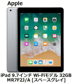APPLE iPad 9.7インチ Wi-Fiモデル 32GB MR7F2J/A [スペースグレイ]アップル タブレット iOS アイパッド 単体 新品