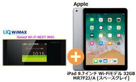 UQ WiMAX 正規代理店 3年契約UQ Flat ツープラスAPPLE iPad 9.7インチ Wi-Fiモデル 32GB MR7F2J/A [スペースグレイ] + WIMAX2+ Speed Wi-Fi NEXT W05 アップル タブレット セット iOS アイパッド 新品【回線セット販売】B