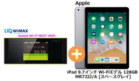 UQ WiMAX 正規代理店 3年契約UQ Flat ツープラスAPPLE iPad 9.7インチ Wi-Fiモデル 128GB MR7J2J/A [スペースグレイ] + WIMAX2+ Speed Wi-Fi NEXT W05 アップル タブレット セット iOS アイパッド 新品【回線セット販売】B