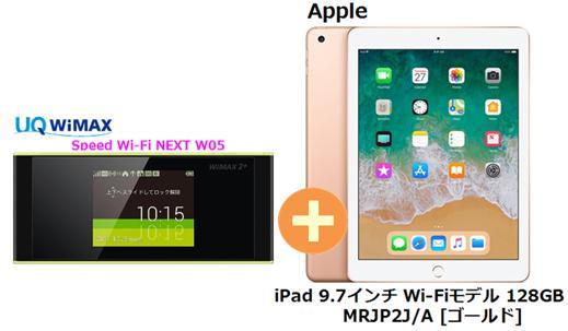 UQ WiMAX 正規代理店 3年契約UQ Flat ツープラスまとめてプラン1670APPLE iPad 9.7インチ Wi-Fiモデル 128GB MRJP2J/A [ゴールド] + WIMAX2+ Speed Wi-Fi NEXT W05 Apple タブレット セット iOS アイパッド ワイマックス 新品【回線セット販売】
