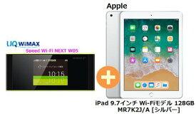 UQ WiMAX 正規代理店 3年契約UQ Flat ツープラスAPPLE iPad 9.7インチ Wi-Fiモデル 128GB MR7K2J/A [シルバー] + WIMAX2+ Speed Wi-Fi NEXT W05 アップル タブレット セット iOS アイパッド 新品【回線セット販売】B