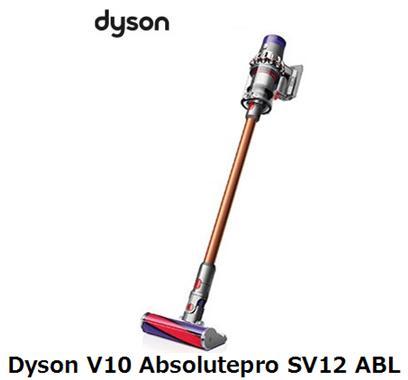 ダイソン Dyson V10 Absolutepro SV12 ABLハンディ スティック コードレス(充電式)クリーナー 家電 単体 新品