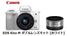 【6/4~11 買いまわりでポイント最大21倍】CANON EOS Kiss M ダブルレンズキット [ホワイト]キャノン ミラーレス デジタル 一眼レフ カメラ 単体 新品