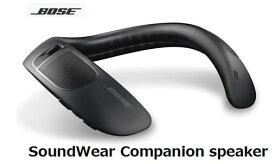 【2/16〜29楽天カード決済でポイント最大19倍相当】Bose SoundWear Companion speakerボーズ Bluetooth スピーカー 単体 新品