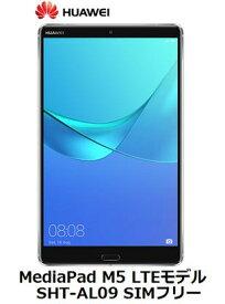 Huawei MediaPad M5 LTEモデル SHT-AL09 SIMフリーファーウェイ タブレット アンドロイド Android 単体 新品