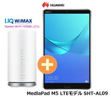 UQ WiMAX 正規代理店 3年契約UQ Flat ツープラスHuawei MediaPad M5 LTEモデル SHT-AL09 SIMフリー + WIMAX2+ Speed Wi-Fi HOME L01s ファーウェイ タブレット PC セット アンドロイド Android 新品【回線セット販売】B