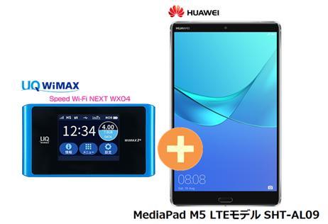 UQ WiMAX 正規代理店 3年契約UQ Flat ツープラスまとめてプラン1100Huawei MediaPad M5 LTEモデル SHT-AL09 SIMフリー + WIMAX2+ Speed Wi-Fi NEXT WX04 ファーウェイ タブレット セット アンドロイド Android ワイマックス 新品【回線セット販売】