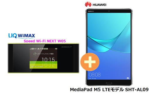 UQ WiMAX 正規代理店 3年契約UQ Flat ツープラスHuawei MediaPad M5 LTEモデル SHT-AL09 SIMフリー + WIMAX2+ Speed Wi-Fi NEXT W05 ファーウェイ タブレット PC セット アンドロイド Android 新品【回線セット販売】B