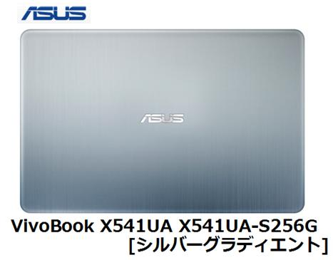 ASUS VivoBook X541UA X541UA-S256G [シルバーグラディエント]アスース ノート PC Windows10 ウィンドウズ10 単体 新品
