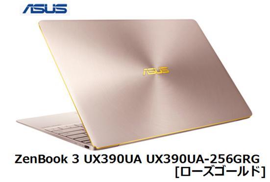 ASUS ZenBook 3 UX390UA UX390UA-256GRG [ローズゴールド]アスース ノート PC Windows10 ウィンドウズ10 単体 新品