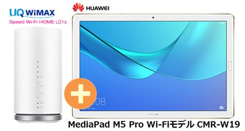 UQ WiMAX 正規代理店 3年契約UQ Flat ツープラスまとめてプラン1670Huawei MediaPad M5 Pro Wi-Fiモデル CMR-W19 + WIMAX2+ Speed Wi-Fi HOME L01s ファーウェイ タブレット PC セット アンドロイド Android ワイマックス 新品【回線セット販売】