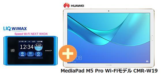 UQ WiMAX 正規代理店 3年契約UQ Flat ツープラスHuawei MediaPad M5 Pro Wi-Fiモデル CMR-W19 + WIMAX2+ Speed Wi-Fi NEXT WX04 ファーウェイ タブレット PC セット アンドロイド Android 新品【回線セット販売】B