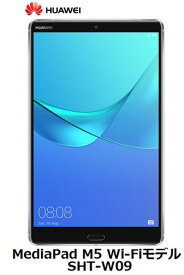 Huawei MediaPad M5 Wi-Fiモデル SHT-W09タブレット PC アンドロイド Android 単体 新品