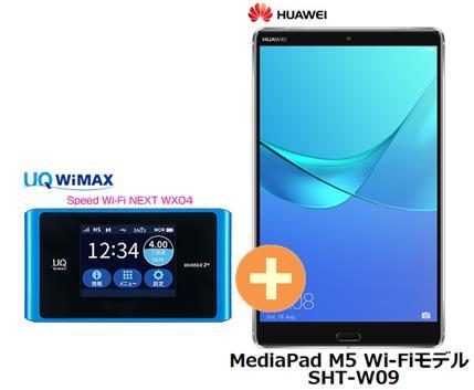 UQ WiMAX 正規代理店 3年契約UQ Flat ツープラスまとめてプラン1100Huawei MediaPad M5 Wi-Fiモデル SHT-W09 + WIMAX2+ Speed Wi-Fi NEXT WX04 ファーウェイ タブレット PC セット アンドロイド Android 新品【回線セット販売】