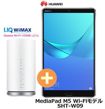 UQ WiMAX 正規代理店 3年契約UQ Flat ツープラスまとめてプラン1100Huawei MediaPad M5 Wi-Fiモデル SHT-W09 + WIMAX2+ Speed Wi-Fi HOME L01s ファーウェイ タブレット PC セット アンドロイド Android ワイマックス 新品【回線セット販売】
