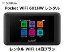往復送料無料 即日発送Softbank LTE【レンタル WiFi国内】Pocket WiFi LTE 601HW1日当レンタル料248円【レンタル Wi…