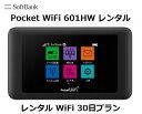 【2/16〜29楽天カード決済でポイント最大19倍相当】往復送料無料 即日発送Softbank LTE【レンタル WiFi 国内】Pocke…