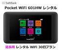 延長用※(レンタル中)Softbank LTE【レンタル 国内】Pocket WiFi LTE 601HW1日当レンタル料138円【レンタル 30日プ…