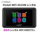 延長用※(レンタル中)Softbank LTE【レンタル 国内】Pocket WiFi LTE 601HW1日当レンタル料133円【レンタル 60日プ…