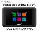 往復送料無料 即日発送Softbank LTE【レンタル WiFi 国内】Pocket WiFi LTE 601HW1日当レンタル料132円【レンタル …