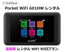 延長用Softbank LTE【レンタル 国内】Pocket WiFi LTE 601HW1日当レンタル料132円【レンタル 90日プラン】ソフトバン…