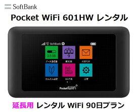 延長用Softbank LTE【レンタル 国内】Pocket WiFi LTE 601HW1日当レンタル料132円【レンタル 90日プラン】ソフトバンク WiFi レンタル WiFi 【レンタル】