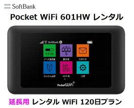 延長用Softbank LTE【レンタル 国内】Pocket WiFi LTE 601HW1日当レンタル料131円【レンタル 120日プラン】ソフトバンク WiFi レンタル WiFi 【レンタル】