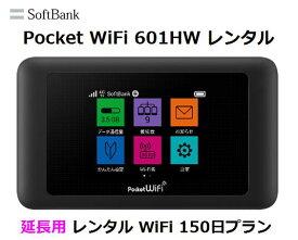 延長用※(レンタル中)Softbank LTE【レンタル 国内】Pocket WiFi LTE 601HW1日当レンタル料184円【レンタル 150日プラン】ソフトバンク WiFi レンタル WiFi【レンタル】※(既にレンタル中のお客様用です)
