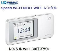 【WIMAX】EMOBILELTE//ipodtouch,ipad,タブレットPCでどこでもネット/GL06P/板野友美/イー・モバイル/emobile/PSVita/PSP/3DS/%OFF/福袋/フレッツ光
