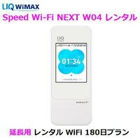 W04【WIMAX】EMOBILELTE//ipodtouch,ipad,タブレットPCでどこでもネット/GL06P/板野友美/イー・モバイル/emobile/PSVita/PSP/3DS/%OFF/福袋/フレッツ光