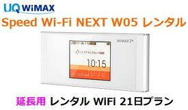 延長用※(レンタル中)UQ WIMAX【レンタル 国内】1日当レンタル料350円レンタル WiFi 21日プラン W05ワイマックス WiFi 【レンタル】 au※(既にレンタル中のお客様用です)