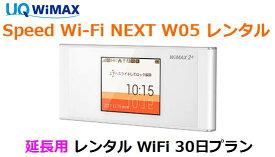 延長用※(レンタル中)UQ WIMAX【レンタル 国内】1日当レンタル料182円レンタル WiFi 30日プラン W05ワイマックス WiFi 【レンタル】 au※(既にレンタル中のお客様用です)