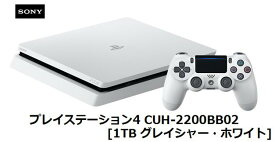 SONY プレイステーション4 CUH-2200BB02 [1TB グレイシャー・ホワイト]ソニー PS4 ゲーム機 単体 新品