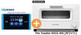 UQ WiMAX 正規代理店 3年契約UQ Flat ツープラスバルミューダ The Toaster K01E-WS [ホワイト] + WIMAX2+ Speed Wi-Fi NEXT WX04 トースター 家電 セット ワイマックス 新品【回線セット販売】B