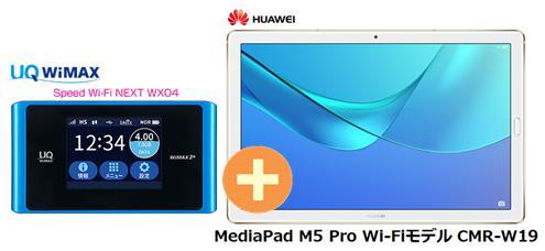 UQ WiMAX 正規代理店 3年契約UQ Flat ツープラスまとめてプラン1100Huawei MediaPad M5 Pro Wi-Fiモデル CMR-W19 + WIMAX2+ Speed Wi-Fi NEXT WX04 ファーウェイ タブレット PC セット アンドロイド Android 新品【回線セット販売】