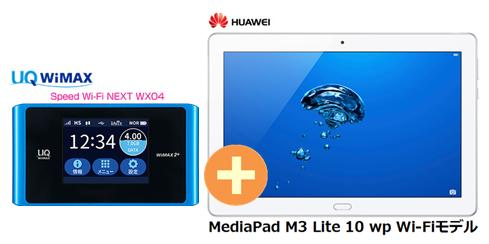 UQ WiMAX 正規代理店 3年契約UQ Flat ツープラスまとめてプラン1100Huawei MediaPad M3 Lite 10 wp Wi-Fiモデル + WIMAX2+ Speed Wi-Fi NEXT WX04 ファーウェイ タブレット PC セット アンドロイド Android 新品【回線セット販売】