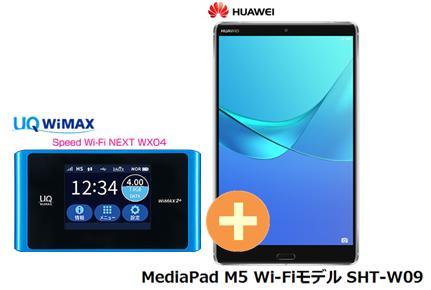 UQ WiMAX 正規代理店 3年契約UQ Flat ツープラスHuawei MediaPad M5 Wi-Fiモデル SHT-W09 + WIMAX2+ Speed Wi-Fi NEXT WX04 ファーウェイ タブレット PC セット アンドロイド Android 新品【回線セット販売】B