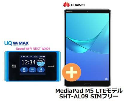 UQ WiMAX 正規代理店 3年契約UQ Flat ツープラスHuawei MediaPad M5 LTEモデル SHT-AL09 SIMフリー + WIMAX2+ Speed Wi-Fi NEXT WX04 ファーウェイ タブレット PC セット アンドロイド Android 新品【回線セット販売】B