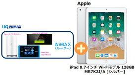 UQ WiMAX 正規代理店 3年契約UQ Flat ツープラスAPPLE iPad 9.7インチ Wi-Fiモデル 128GB MR7K2J/A [シルバー] + WIMAX2+ (WX04,W05,HOME L01s)選択 アップル タブレット セット iOS アイパッド 新品【回線セット販売】B
