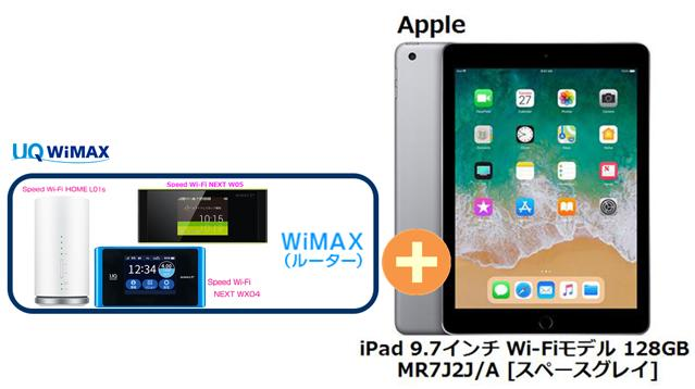 UQ WiMAX 正規代理店 3年契約UQ Flat ツープラスまとめてプラン1670APPLE iPad 9.7インチ Wi-Fiモデル 128GB MR7J2J/A [スペースグレイ] + WIMAX2+ (WX04,W05,HOME L01s)選択 アップル タブレット セット iOS ワイマックス 新品【回線セット販売】